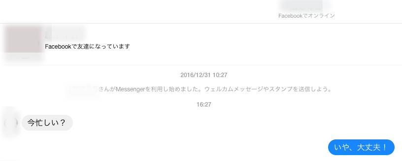 ス1クリーンショット 2017-03-06 16.50.26 のコピー